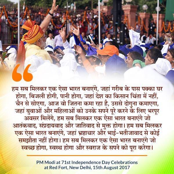 #SankalpSeSiddhi #NewIndia #स्वतंत्रतादिवस #IndependenceDayIndia https...