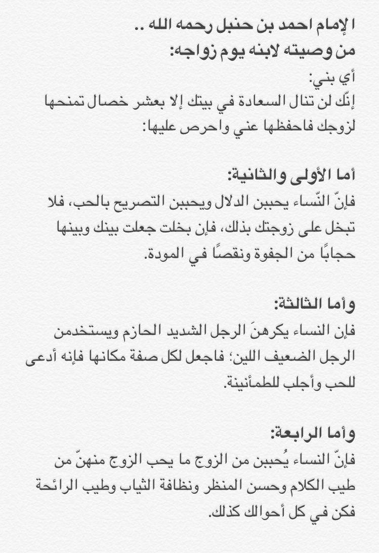 الإمام أحمد بن حنبل رحمه الله...57