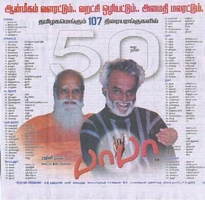 #Baba run 50 days in 107 theatres, still is claimed to be Failure. Reason is #Rajinikanth success is 10 times more capable than this run.<br>http://pic.twitter.com/RA2bjTQukW