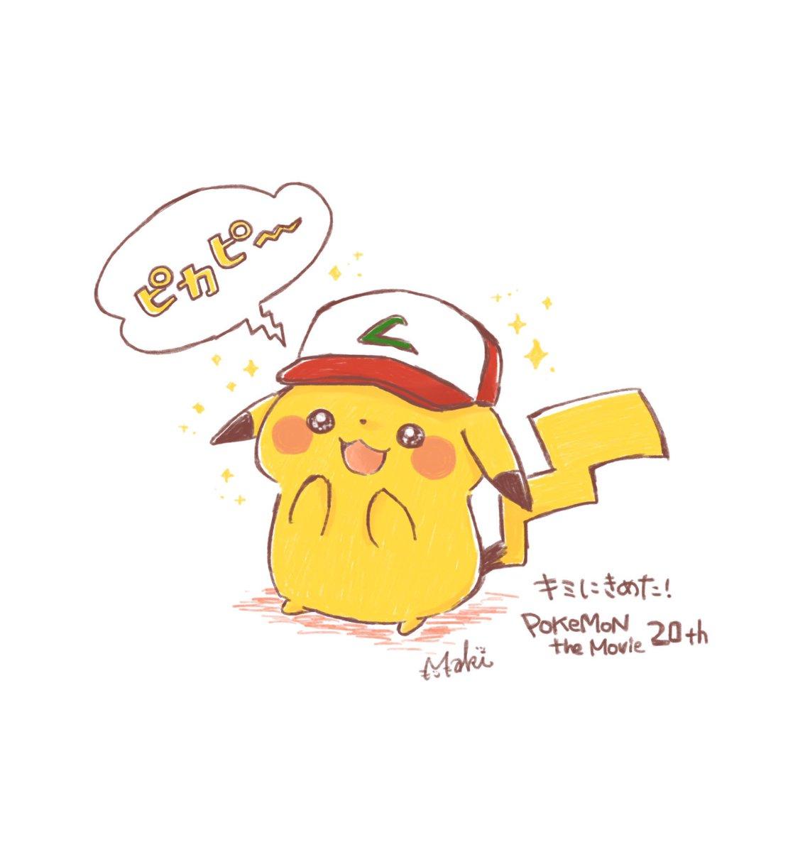 """きゃらきゃらマキアート on twitter: """"ポケモン映画キミにきめた!観てき"""