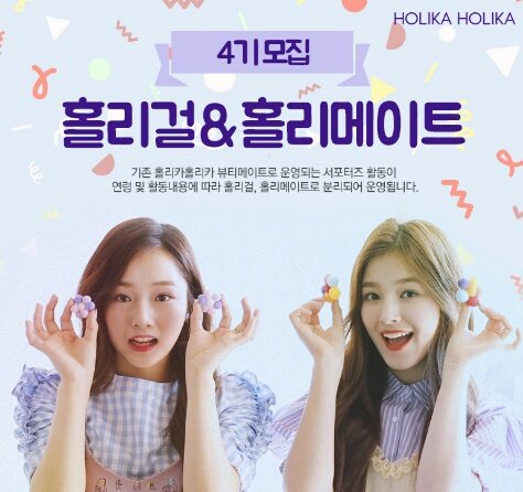Holika Holika Official Naver update Nancy MOMOLAND &amp; Kriesha chu  #모모랜드 #MOMOLAND #낸시 #NANCY #홀리카홀리카 #holikaholika #Kriesha #krieshachu<br>http://pic.twitter.com/TPWvUcu8Ud