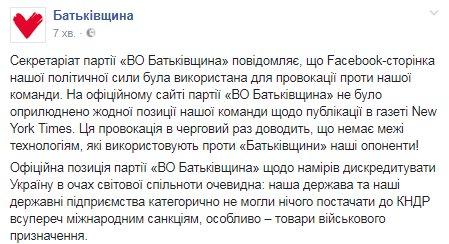 """""""Информация по """"Южмашу"""" является четкой провокацией против Украины"""", - Гройсман о якобы продаже ракетных двигателей КНДР - Цензор.НЕТ 2136"""