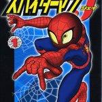 Image for the Tweet beginning: スパイダーマンJ/天野 翔 能力:ウェブ放出 スパイダーセンス 様々なウェブの必殺技 西暦200X年の東京に住む、クモの超常能力を持つ少年。(アース7041)知り合いに被害が及ぶことを考えて、普段は正体を隠して生活している。