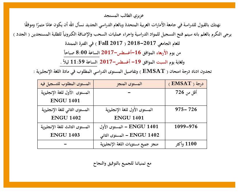 """UAEU On Twitter: """"درجة امتحان ( EMSAT"""