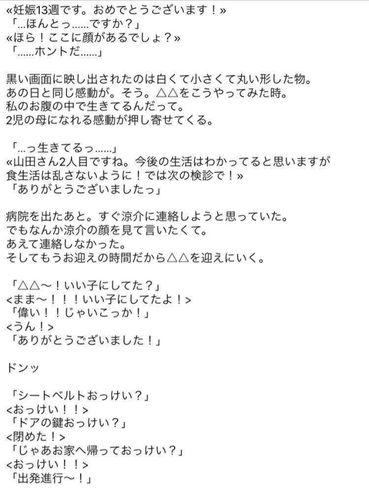 涼介 家族 山田