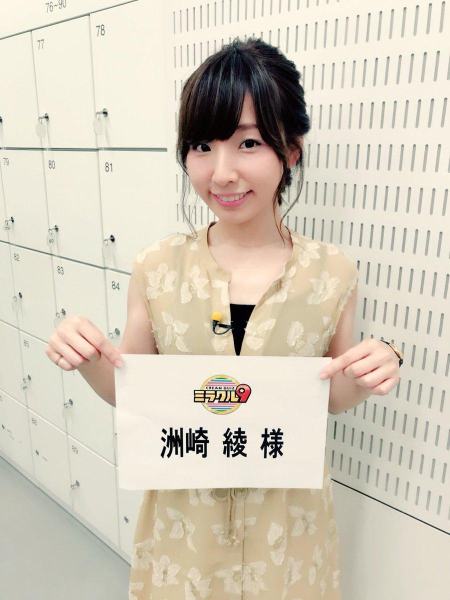 ⭐︎お知らせ⭐︎8/23(水)20時から放送の、テレビ朝日系列「くりぃむクイズ!ミラクル9」に出演させていただきます!私もびっくりしています(笑)良かったら見てくださいね😄 pic.twitter.com/FntRSfiFqq