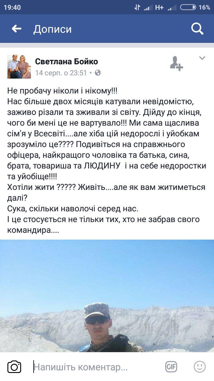В Хмельницком простились с погибшим в АТО разведчиком Александром Бойко - Цензор.НЕТ 7260