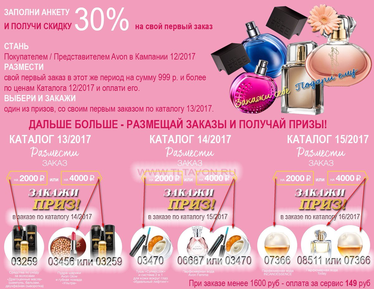 Эйвон новосибирск домашняя косметика яичный био шампунь купить