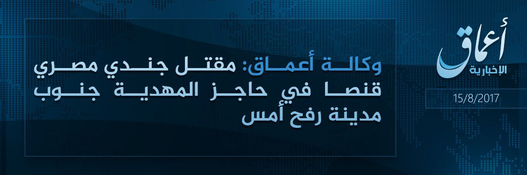 #Egypt: #ISIS claimed killing a soldier by sniping yesterday at the Mahdiya checkpoint south of #Rafah, North #Sinai<br>http://pic.twitter.com/Wk0LMMRSdp