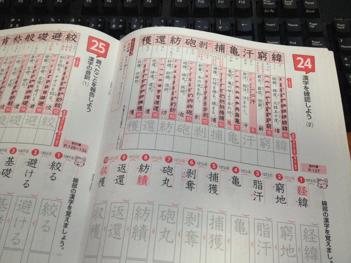 こ 漢字 スキル あかね