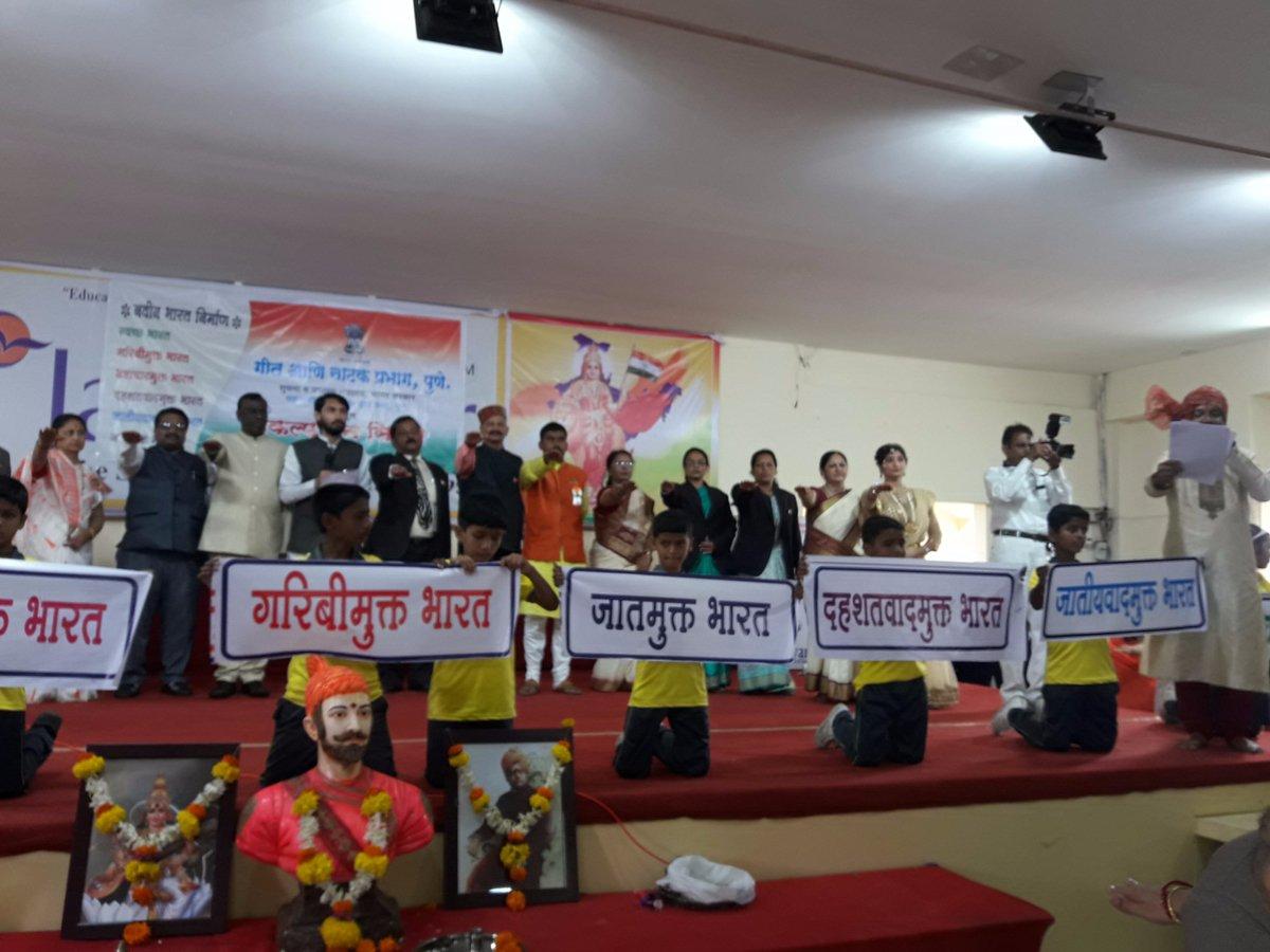 #SankalpSeSiddhi  Teachers and students took #NewIndiaPledge at a prog...