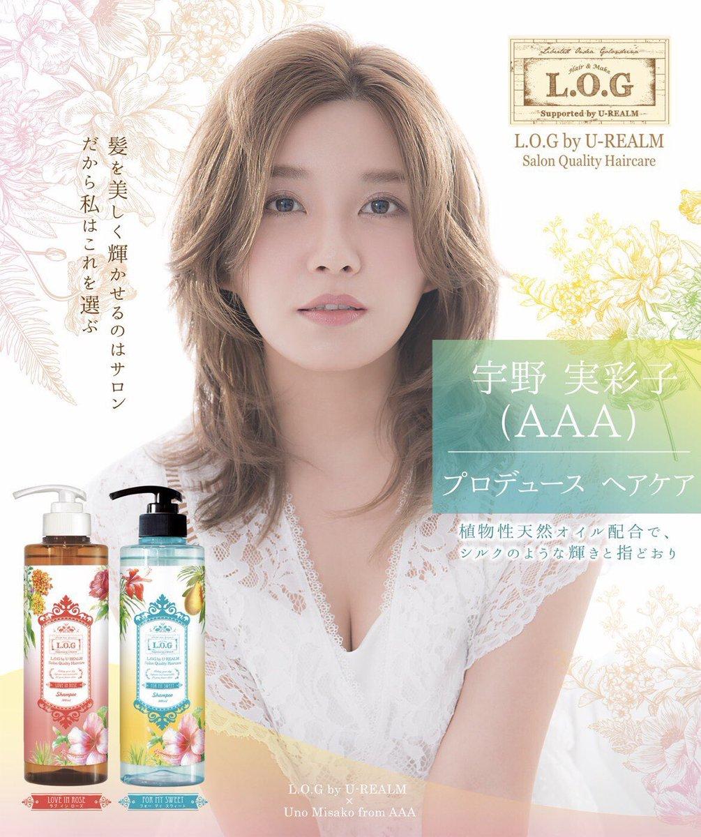 Misako from AAA 宇野実彩子プロデュースヘアケアシャンプー\u0026トリートメント本日発売! 「L.O.G by  U,REALM」店頭と全国のドン・キホーテ(一部店舗除く)、ドラッグ