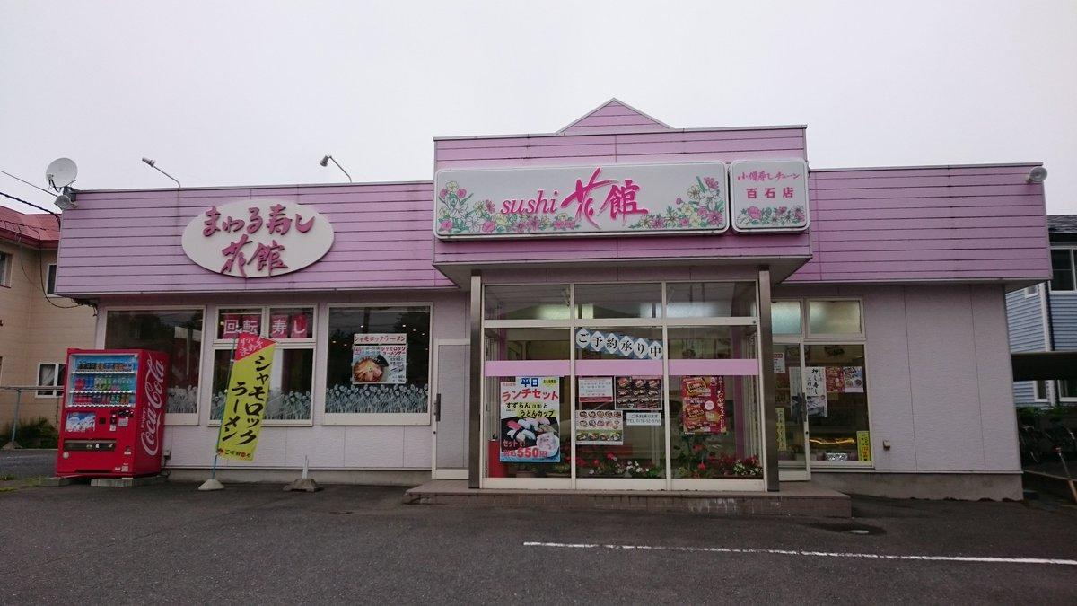 すし 花 館 店舗