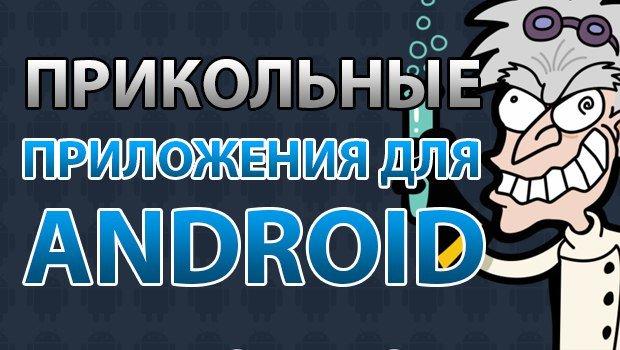 Андроид приложения для взрослых