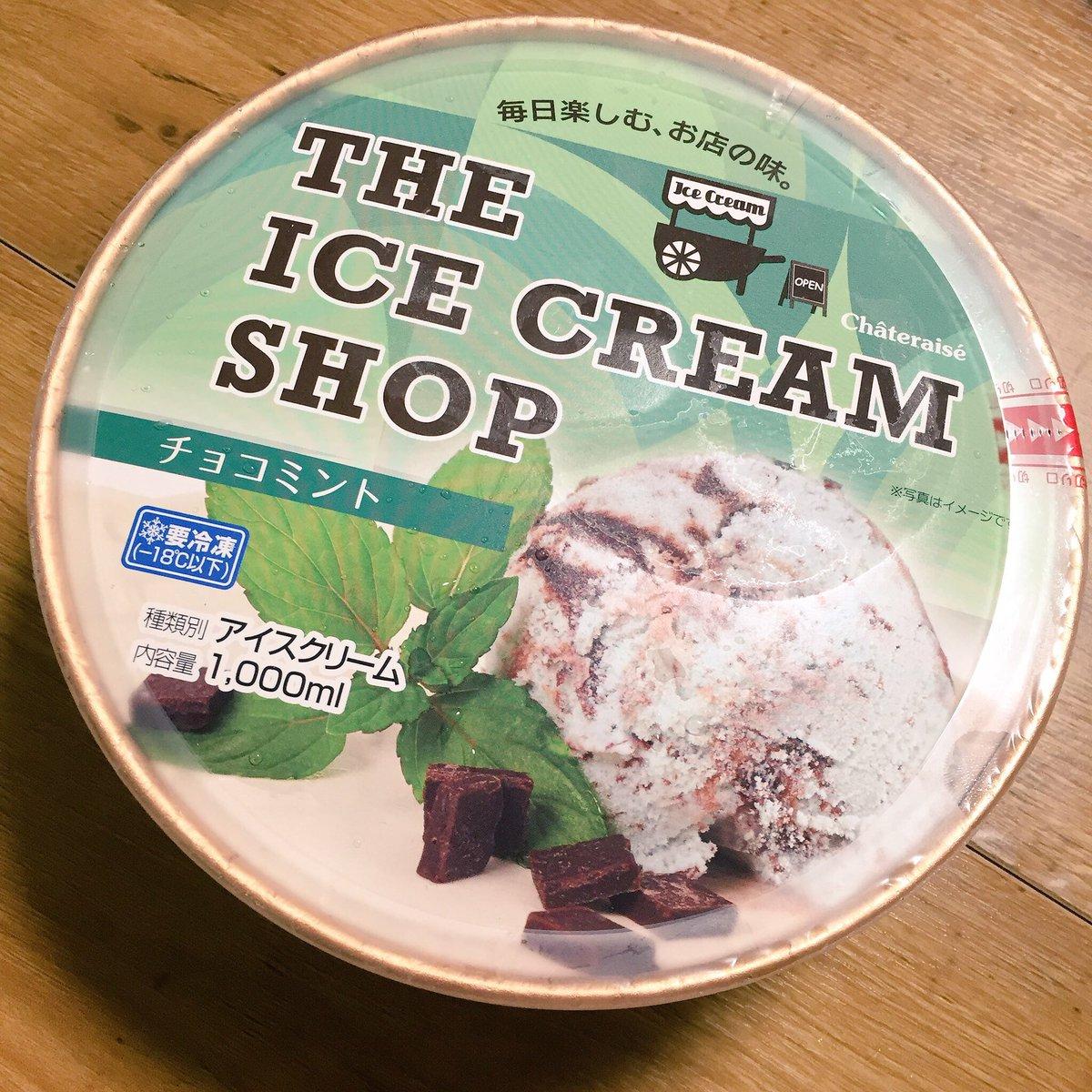 「チョコクリームが入ってるチョコミントなんて知らない!」という方、シャトレーゼのチョコミントアイスがオススメです。爽やかなミントアイスと共に、濃厚で柔らかなチョコクリームが口の中で優しくとろけます。 https://t.co/czWnDCsjqc