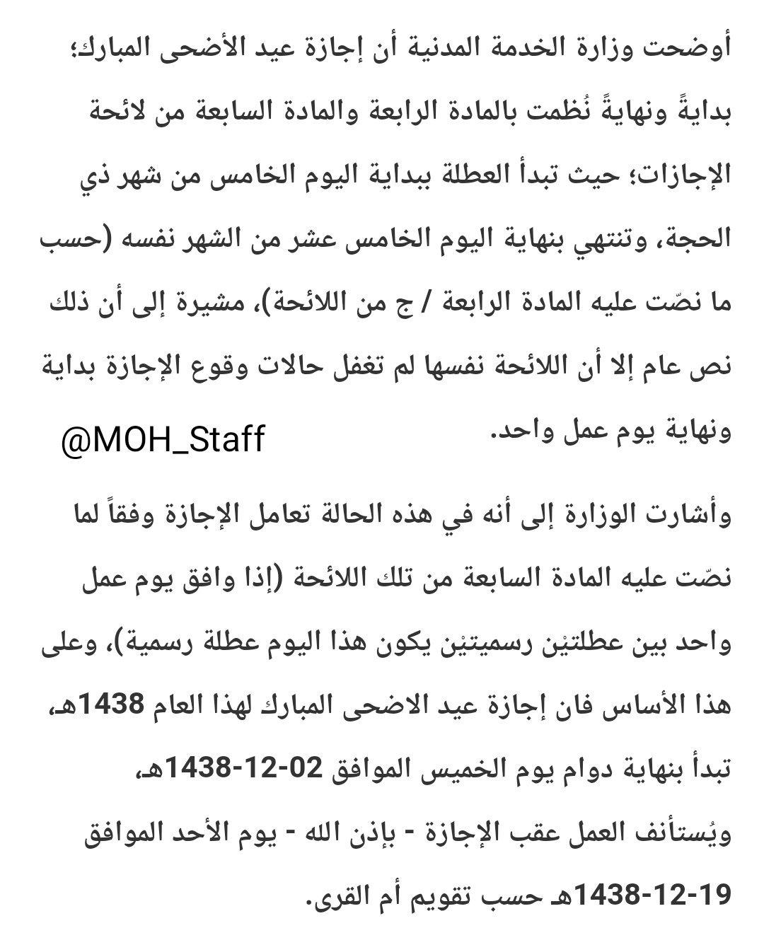 ملتقى منسوبي وزارة الصحة Na Twitteru الخدمة المدنية إجازة عيد الأضحى المبارك لهذا العام 16 يوما وزارة الصحة منسوبي الصحة