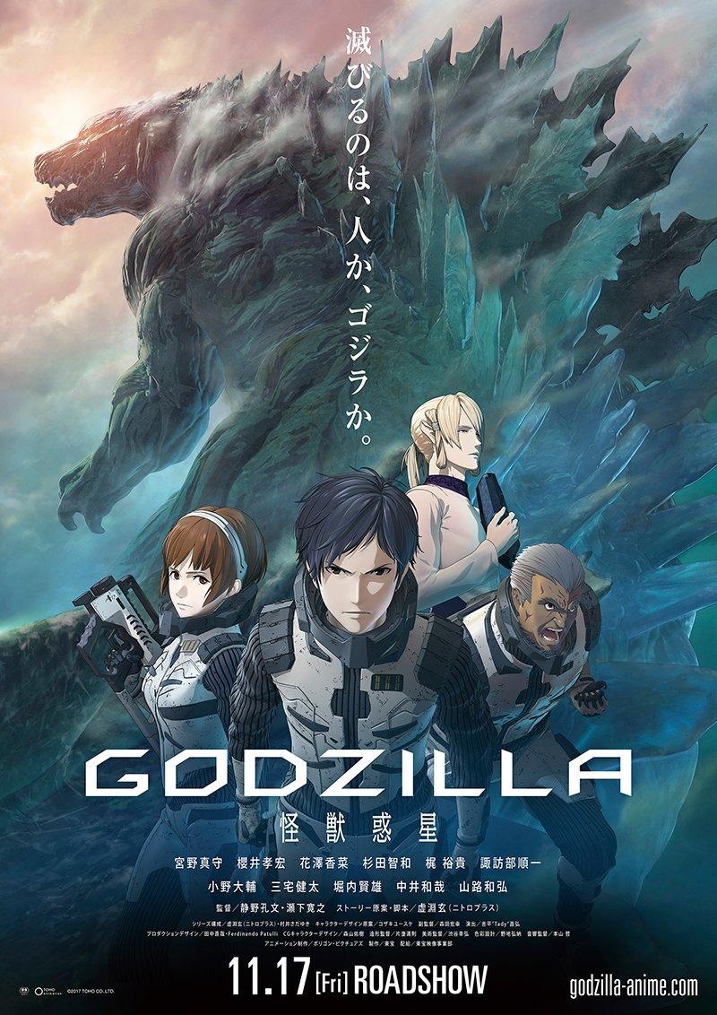 本ポスタービジュアル解禁!シルエットでしか登場していなかったゴジラの圧倒的で巨大な姿を背景に、ゴジラに立ち向かうハルオらメインキャラクターたちの姿が。<究極の死闘>の幕開けを予感させるビジュアルが完成しました。#アニゴジ godzilla-anime.com/news/ pic.twitter.com/tl3qXvowC1
