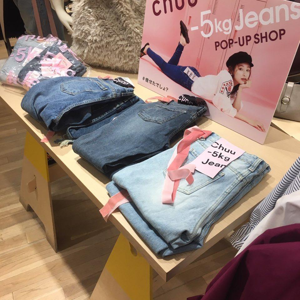 韓国ファッション vis chuu 5kgjeans pic.twitter.com/2YJfaD4rvY