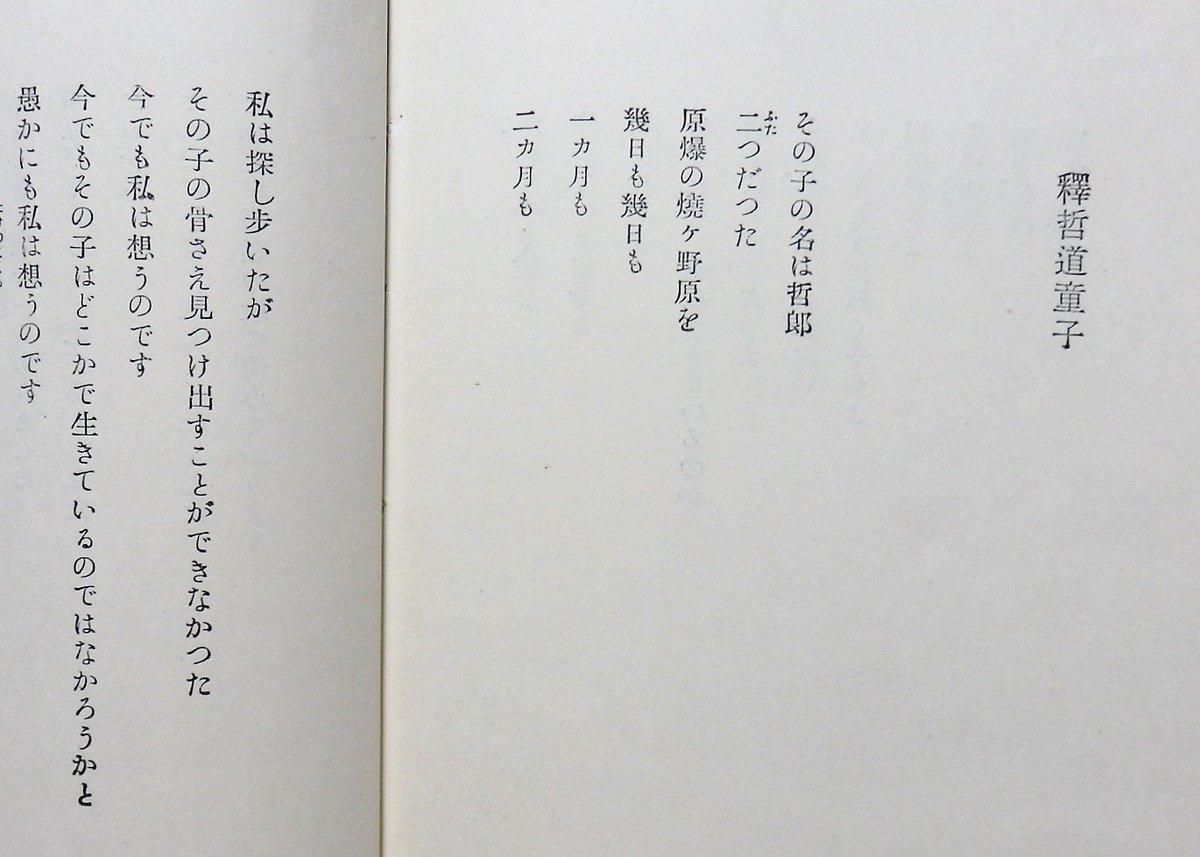 ヒロシマ・フィールドワーク実行...