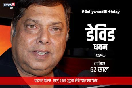 Happy birthday david dhawan this director wanted to become an actor_