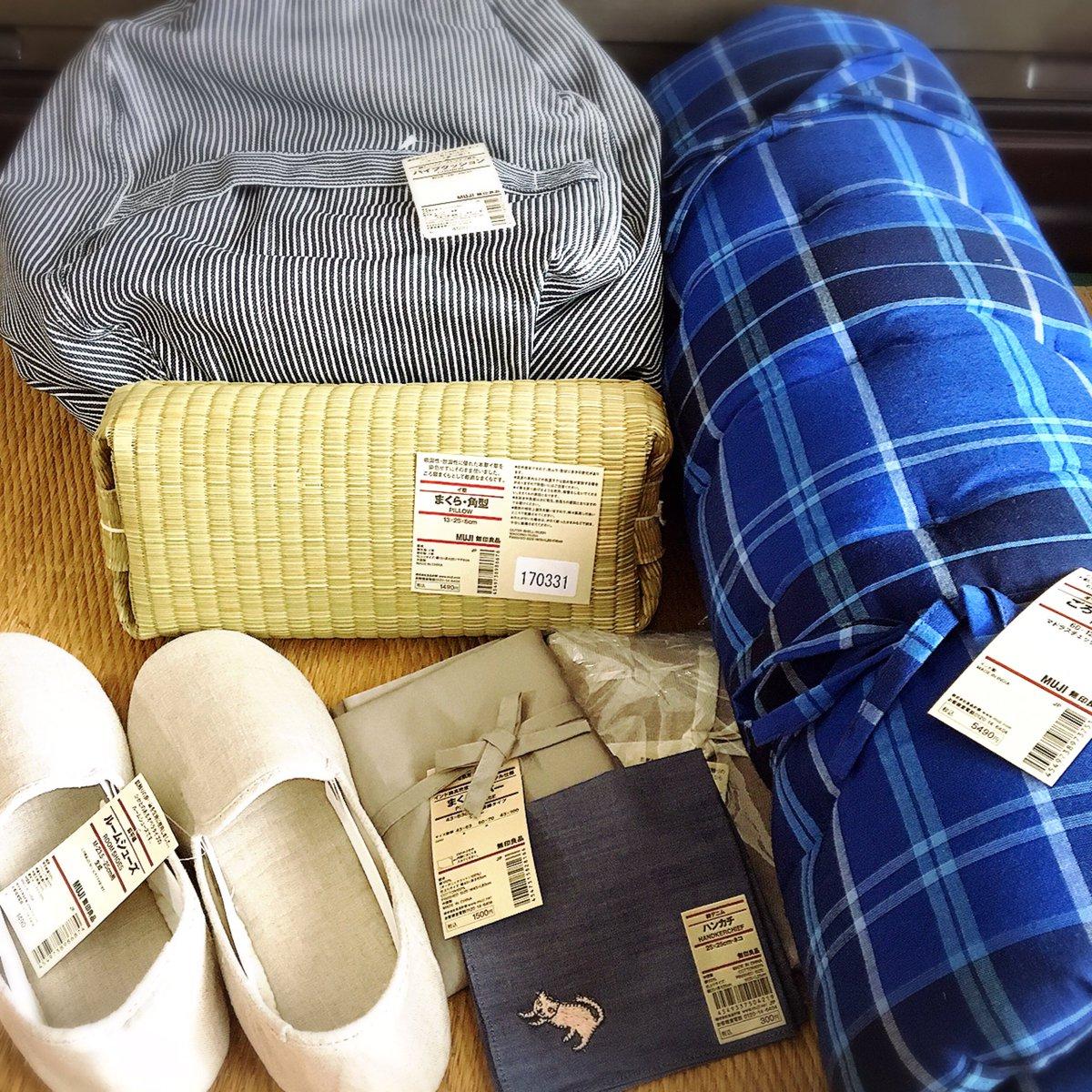 無印良品の夏の福袋、まずはファブリックス3000円。 なんやかんやで、16270円分。 パイプクッションはすでに相棒と化してます(^ ^) #無印良品  #福袋 #無印福袋 ...