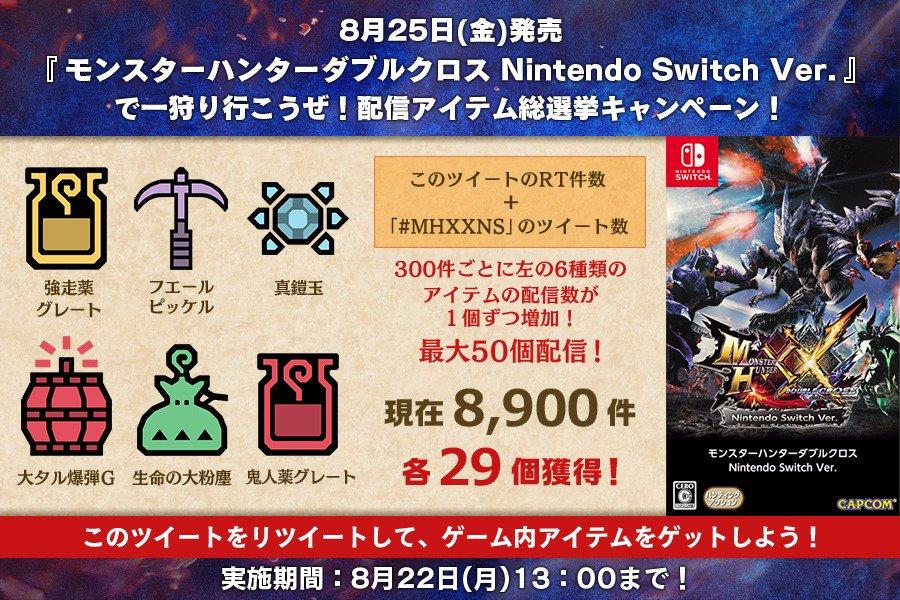 【RTで参加可能】8月25日『モンハンダブルクロス Nintendo Switch Ver.』発売!現在8900件!各29個のアイテム配信が決定!最大50個配信!このツイートのRTでもOK!現在紹介番組生放送中!視聴⇒https://t.co/rTYrL6xQf7 #MHXXNS