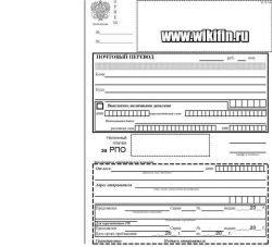 Скачать бланк заявления о замене водительского удостоверения 2017