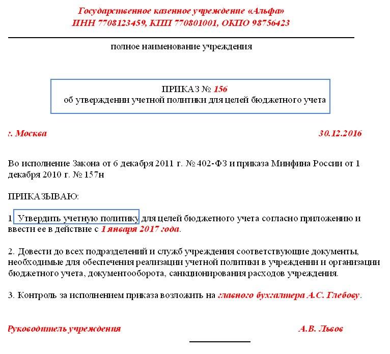 УЧЕТНАЯ ПОЛИТИКА В КАЗЕННОМ УЧРЕЖДЕНИИ 2016 ГОД СКАЧАТЬ БЕСПЛАТНО