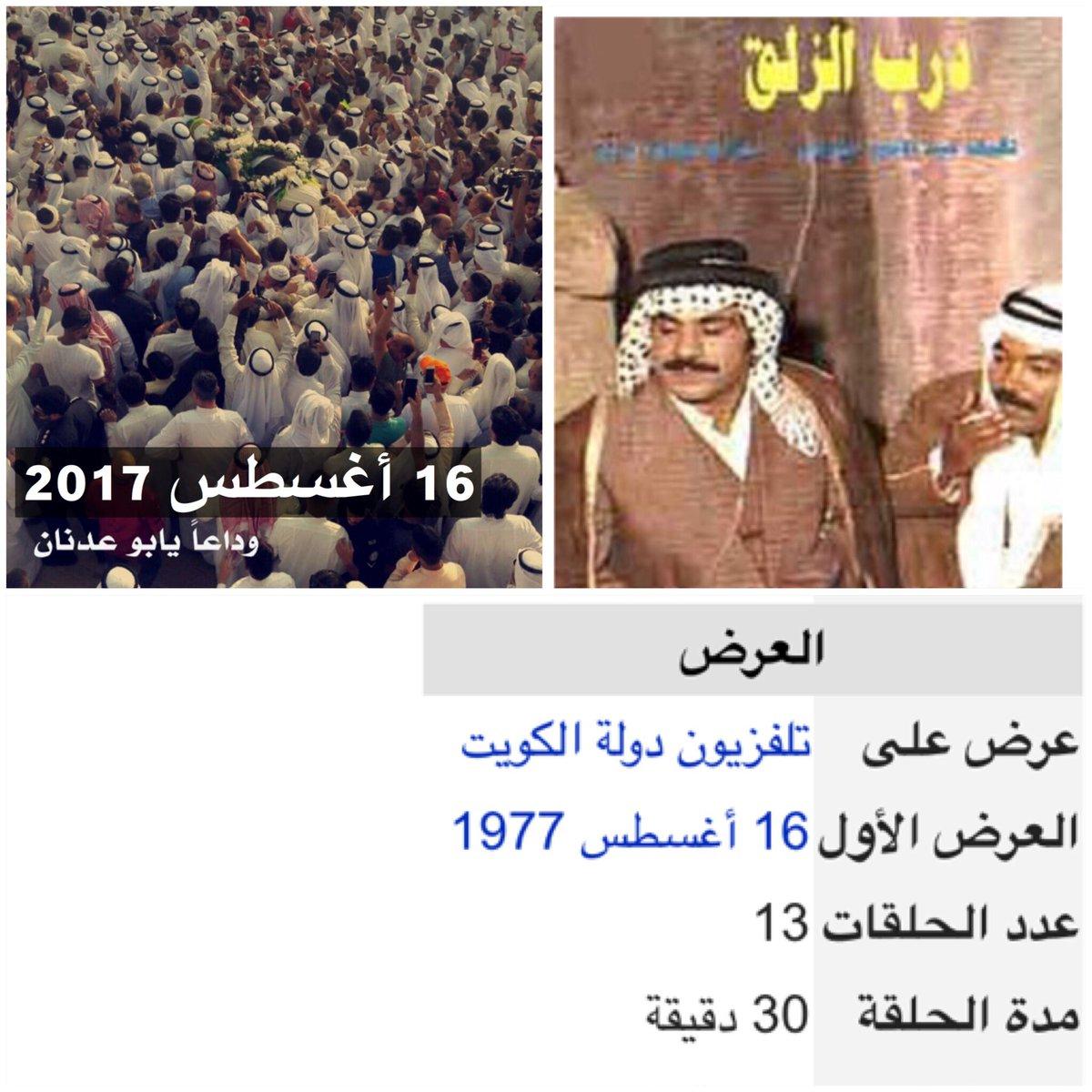 تاريخ 16-8  المشهد الاول و الاخير  الفرق بين المشهدين ٤٠ سنه بالضبط  #...
