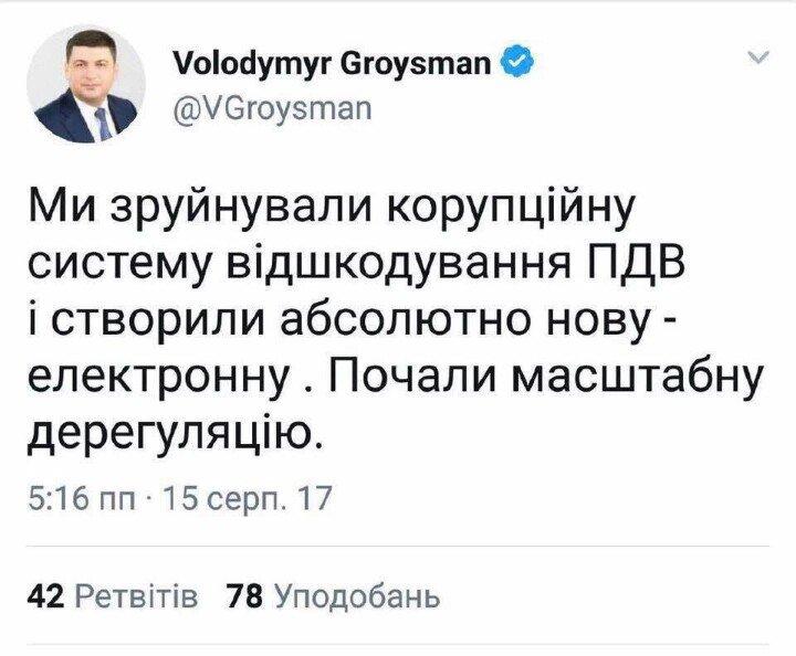 """""""И Президент, и Кабмин, и большинство Рады """"заряжены"""" на то, что пенсионную реформу нужно провести"""", - Розенко - Цензор.НЕТ 4403"""