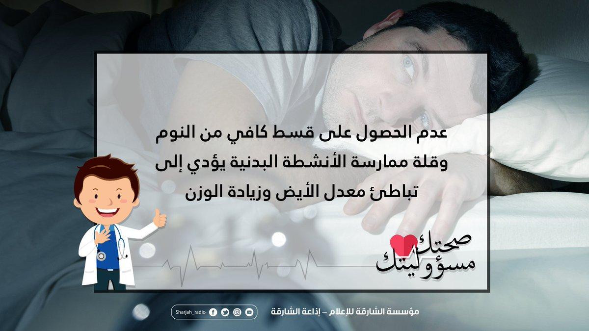 قلة النوم يؤدي إلى ؟  #صحتك_مسؤوليتك #إذاعة_الشارقة  #معنا_لوقتك_معنى...