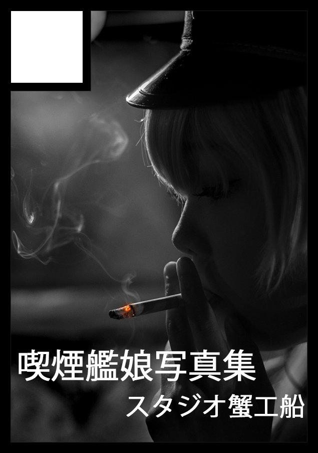 冬コミ申し込み完了。喫煙艦娘写真集を出すぞ。