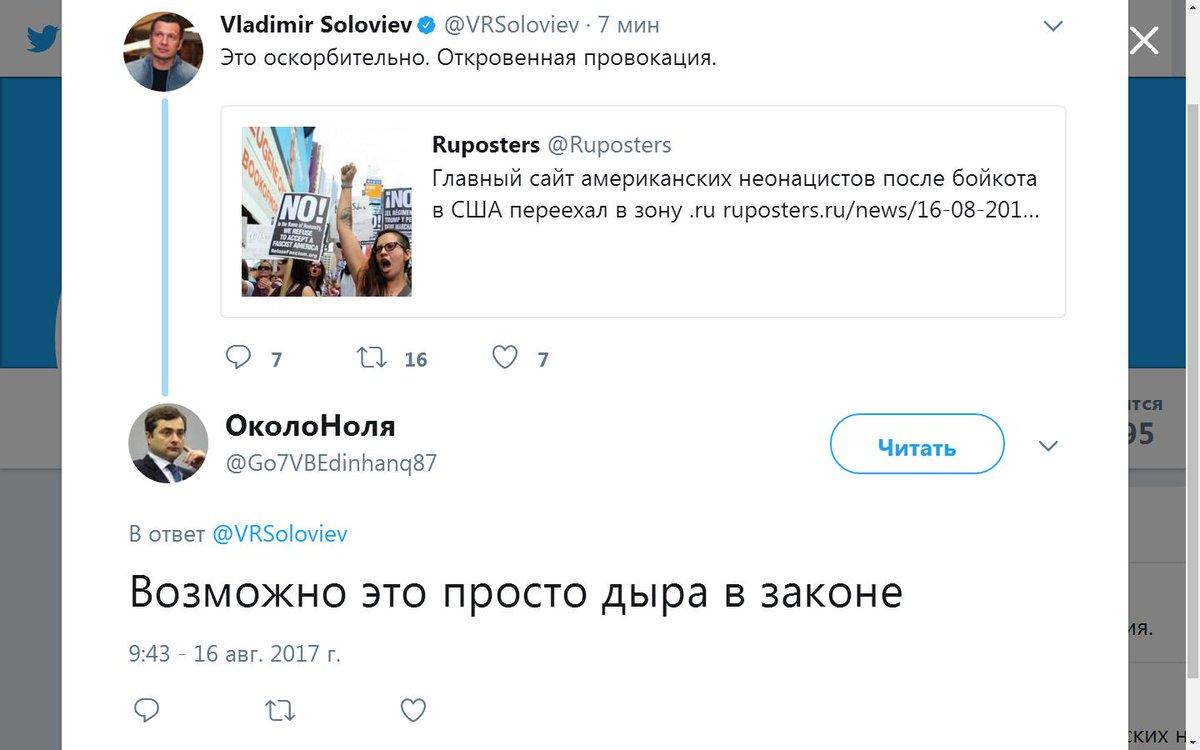 Сайт неонацистов из США The Daily Stormer переехал на российский домен - Цензор.НЕТ 2535