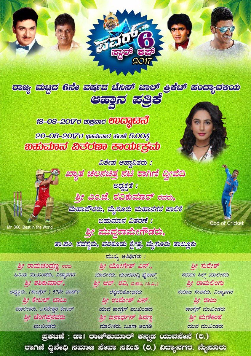 Manju On Twitter Powerstarcup Season 6 Cricket Tournament