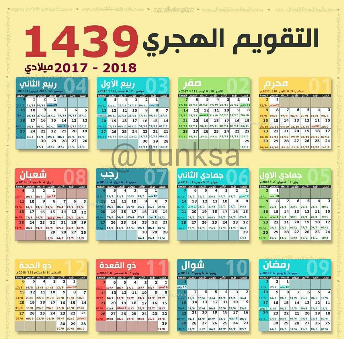 """ملتقى معلمي السعودية On Twitter: """"#التقويم_الهجري ١٤٣٩"""