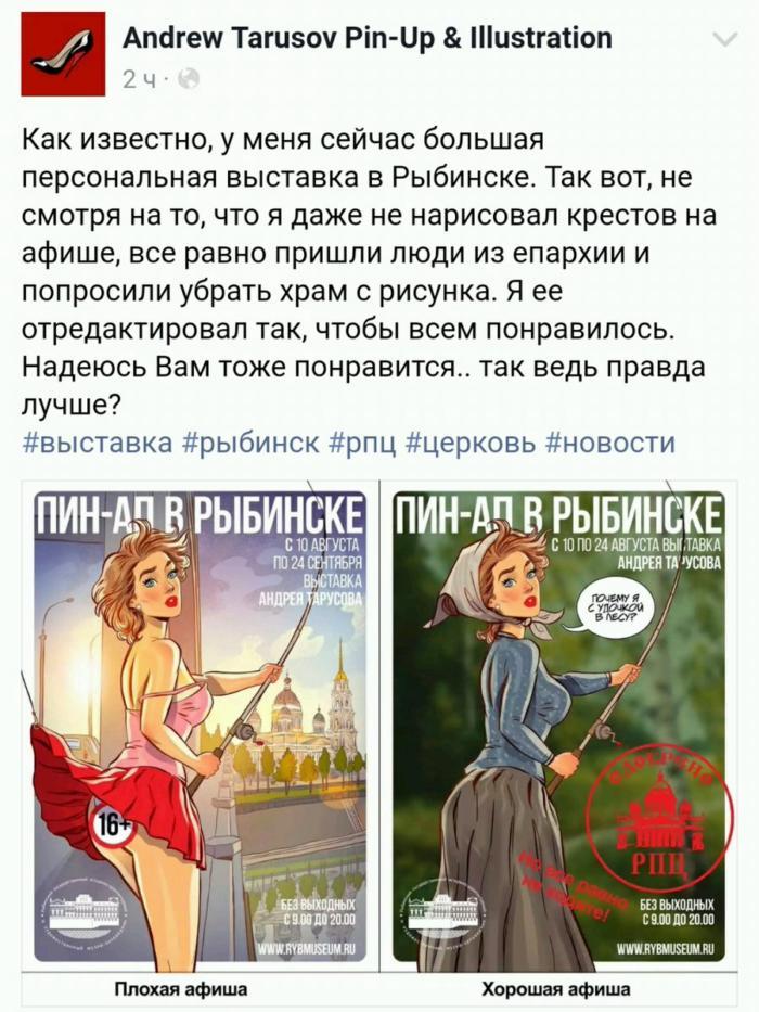 РПЦ плохого не посоветует