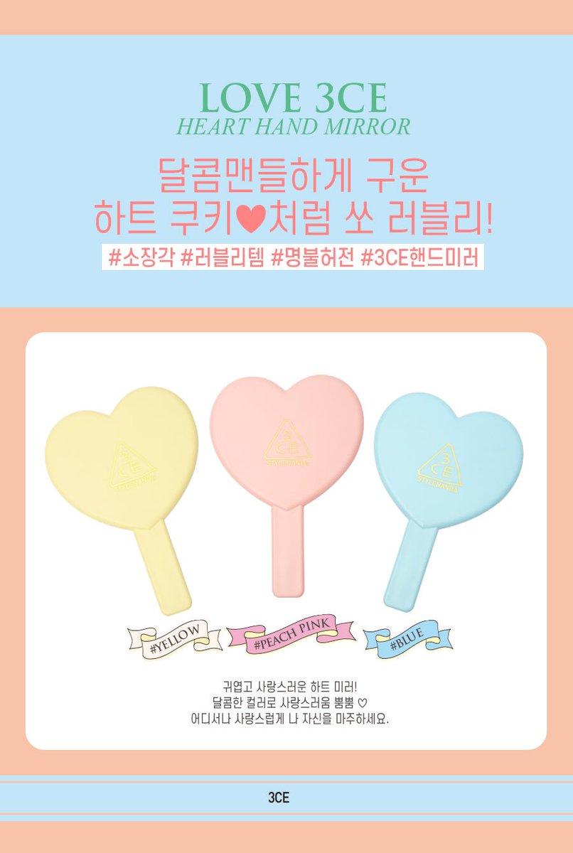 LOVE 3CE HEART HAND MIRROR   Blue  Yellow   ราคา 520 บาท  #สไตล์เกาหลี #สไตล์นันดา #stylenanda #3ce<br>http://pic.twitter.com/UEUcu7lq0a