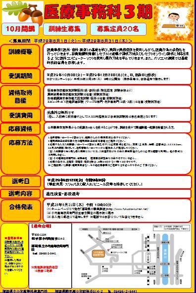 福岡県の職業訓練:委託訓練の募集案内:訓練生募集