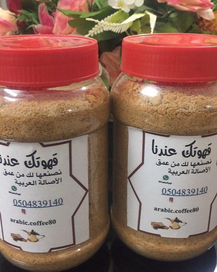 @Da3mksa  قهوتك عندنا☕ نصنعها لك من عمق الأصالة العربية (برية مخلوطة بالزعفران بنكهة خبرتنا)