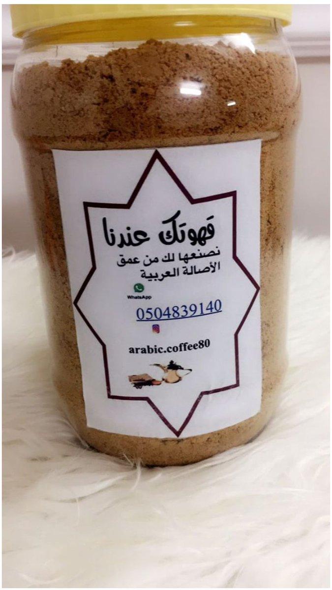@FWP_2017_2  قهوتك عندنا☕ نصنعها لك من عمق الأصالة العربية (برية مخلوطة بالزعفران بنكهة خبرتنا)