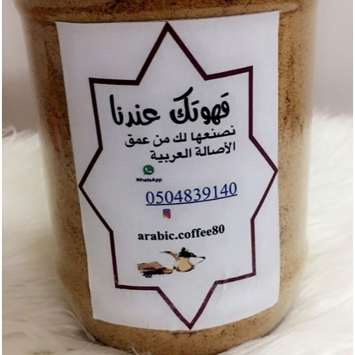 @Tlawat_33 قهوتك عندنا☕ نصنعها لك من عمق الأصالة العربية (برية مخلوطة بالزعفران بنكهة خبرتنا)