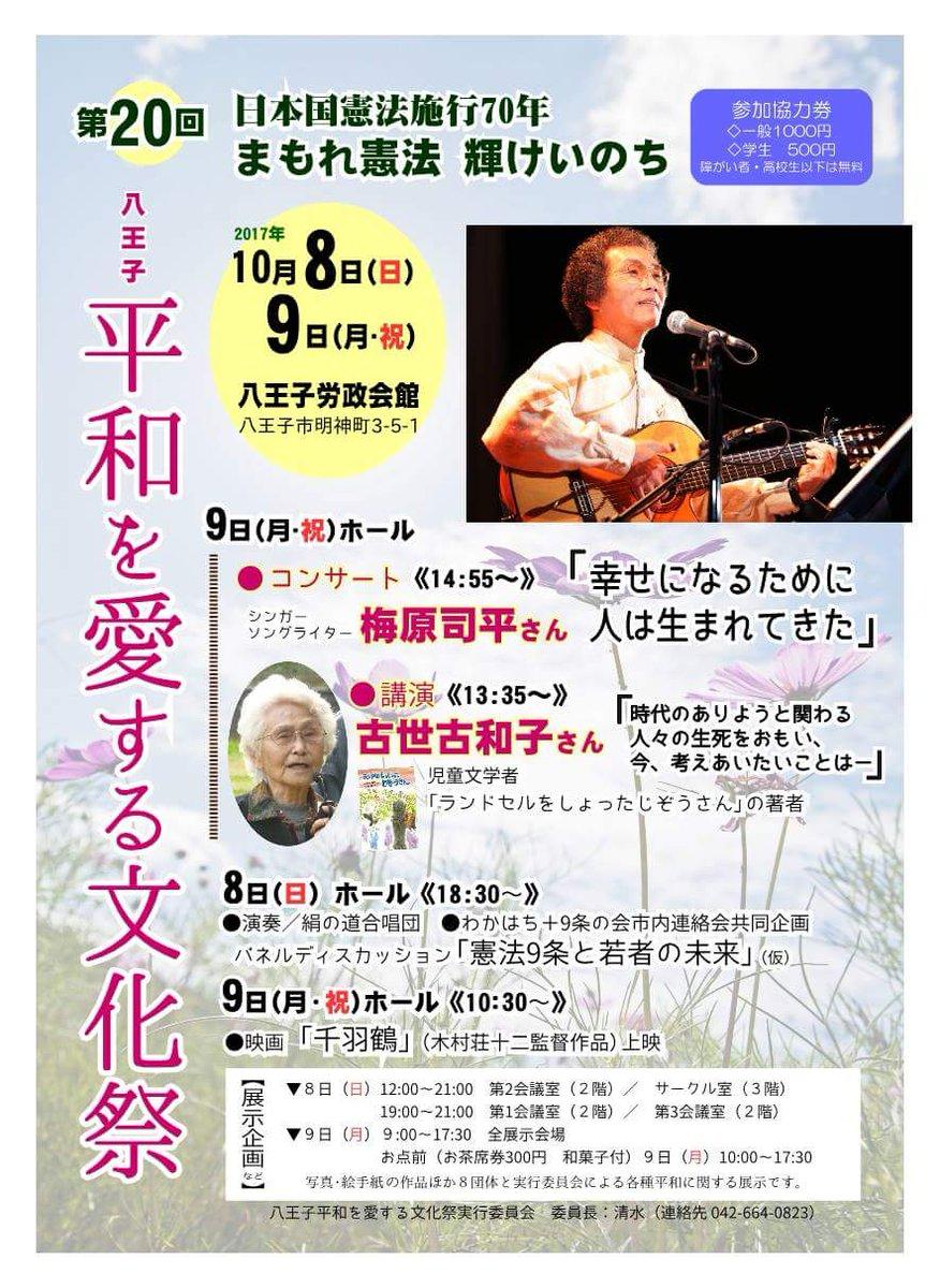 八王子平和を愛する文化祭 (@hachioujiheiwa) | Twitter