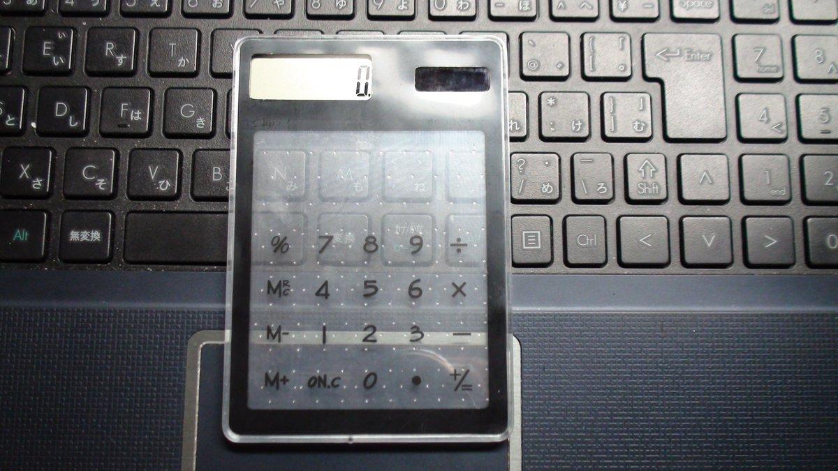 test ツイッターメディア - な、何だこの未来感のある電卓は!?  っていうか何でダイソーにあるんだ!? #ダイソー https://t.co/i7waHbiJfJ