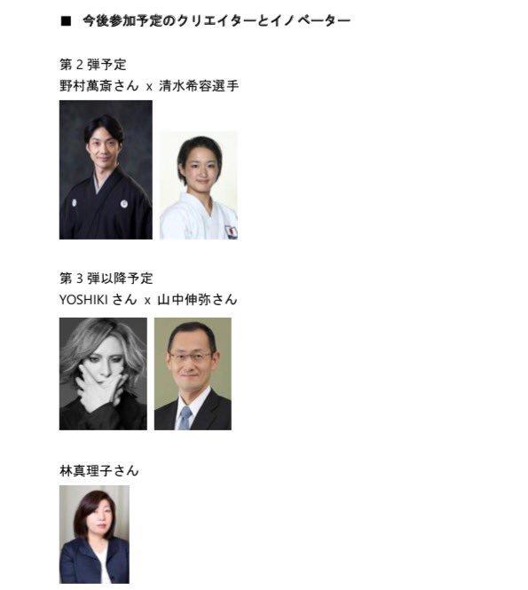 今後の予定です。  Yoshiki さんとiPSの山中教授との対談です。 記者からもこの組合せはすごいですねえって。 これは私のアイデアです!  こう言う天才同士は自然と気が合うものなのです。 どんな内容になるか楽しみです。 https://t.co/Kn3Kv8uStF