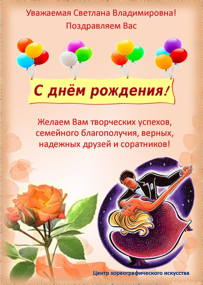 Поздравление с днем рождения учительнице танцев