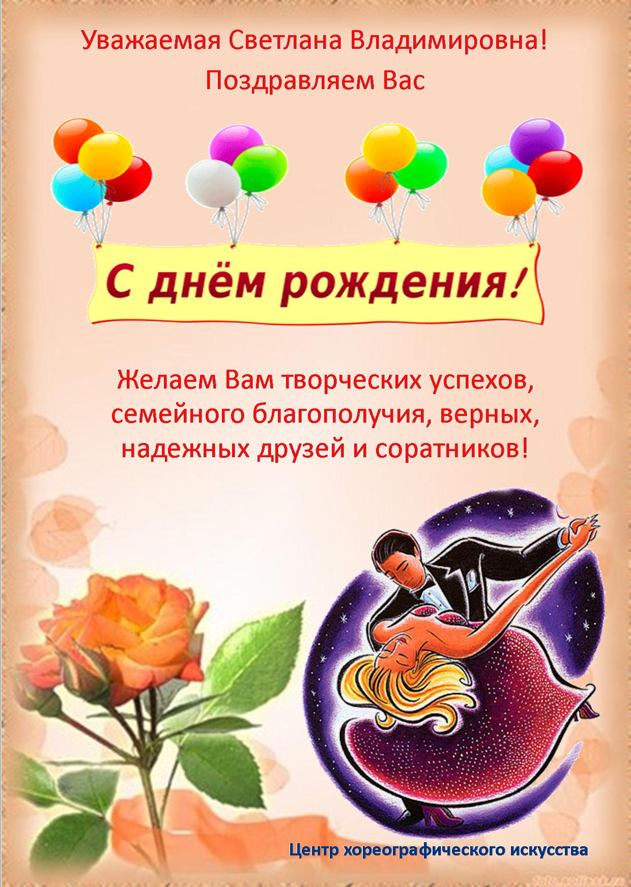 Картинка с днем рождения светлана владимировна, отправить открытку ссылку