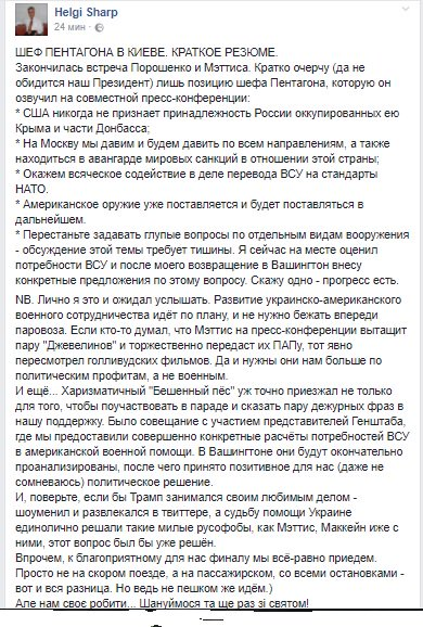 США твердо поддерживают Украину и ценят дружбу с Киевом, - Тиллерсон - Цензор.НЕТ 8626