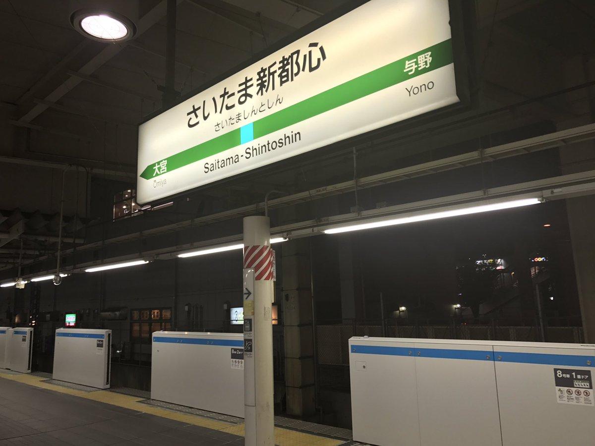 さいたま新都心駅、ホームドア設置されてます。 https://t.co/4RzIsZ8HXw
