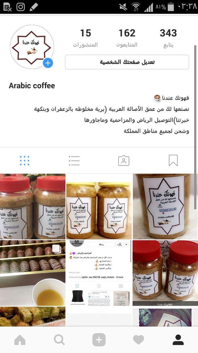 arabic.coffee80  @ACoffee80    قهوتك عندنا☕ نصنعها لك من عمق الأصالة العربية (برية مخلوطة بالزعفران بنكهة خبرتنا)