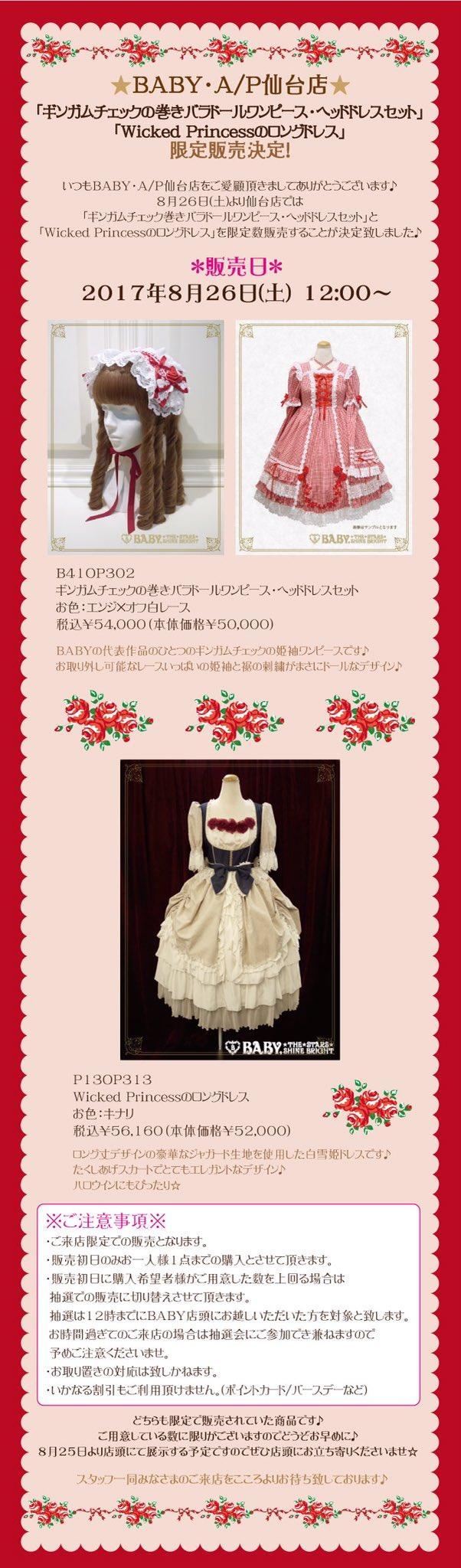 62085f0d85c65 BABY☆THE STARS on Twitter